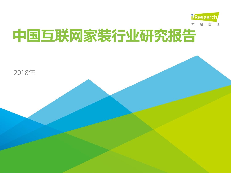 艾瑞咨询:2018年中国互联网家装行业研究报告(附下载)
