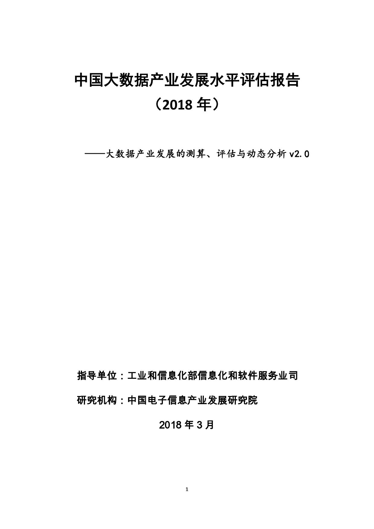 赛迪智库:2018年中国大数据产业发展水平评估报告(附下载)