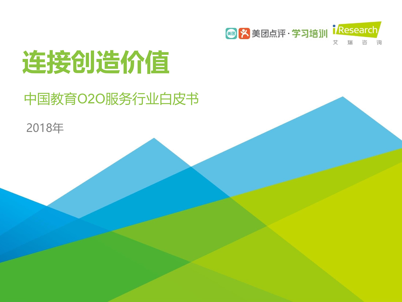 艾瑞咨询:2018年中国教育O2O服务行业白皮书(附下载)