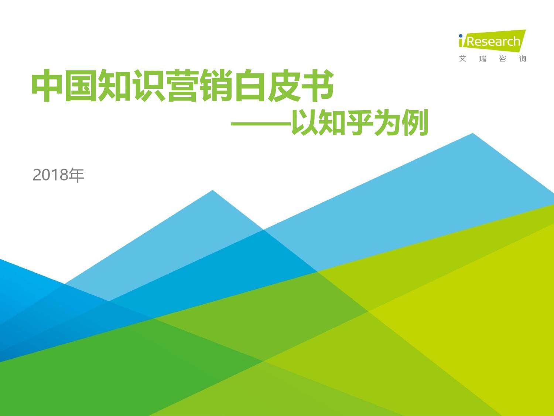 艾瑞咨询:2018年中国知识营销白皮书——以知乎为例(附下载)