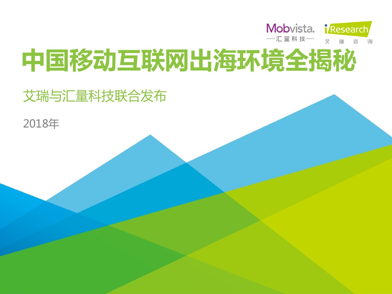 艾瑞咨询:2018年中国移动互联网出海环境全揭秘(附下载)