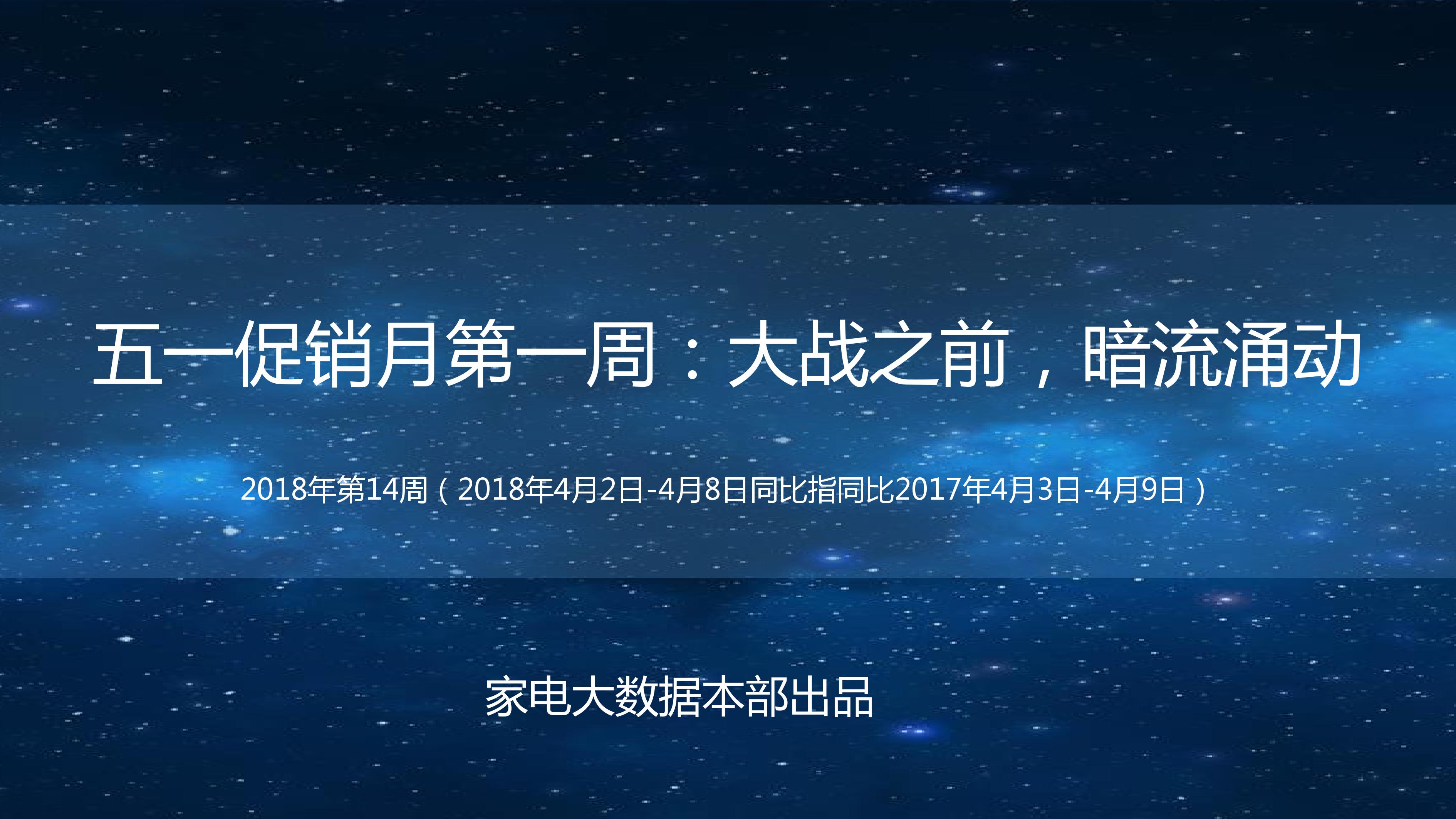 奥维云网:2018年五一促销季第一周家电市场总结
