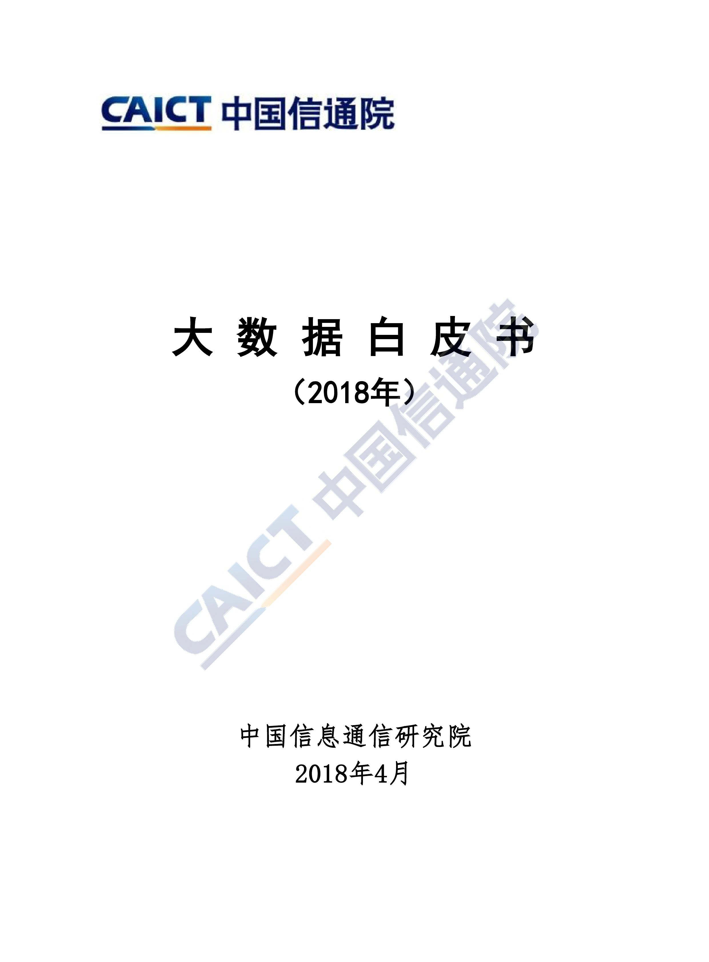 中国信通院:2018年大数据白皮书(附下载)