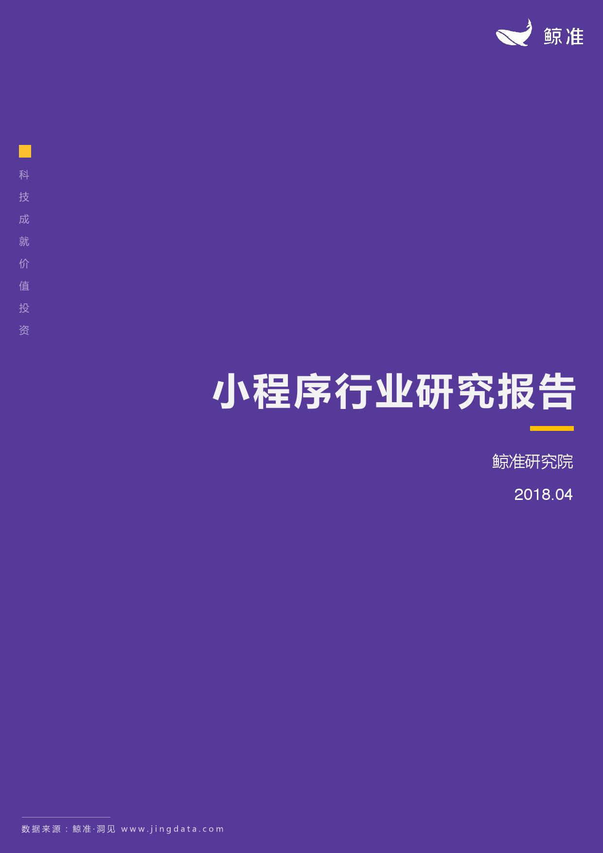 鲸准研究院:2018年小程序行业研究报告(附下载)