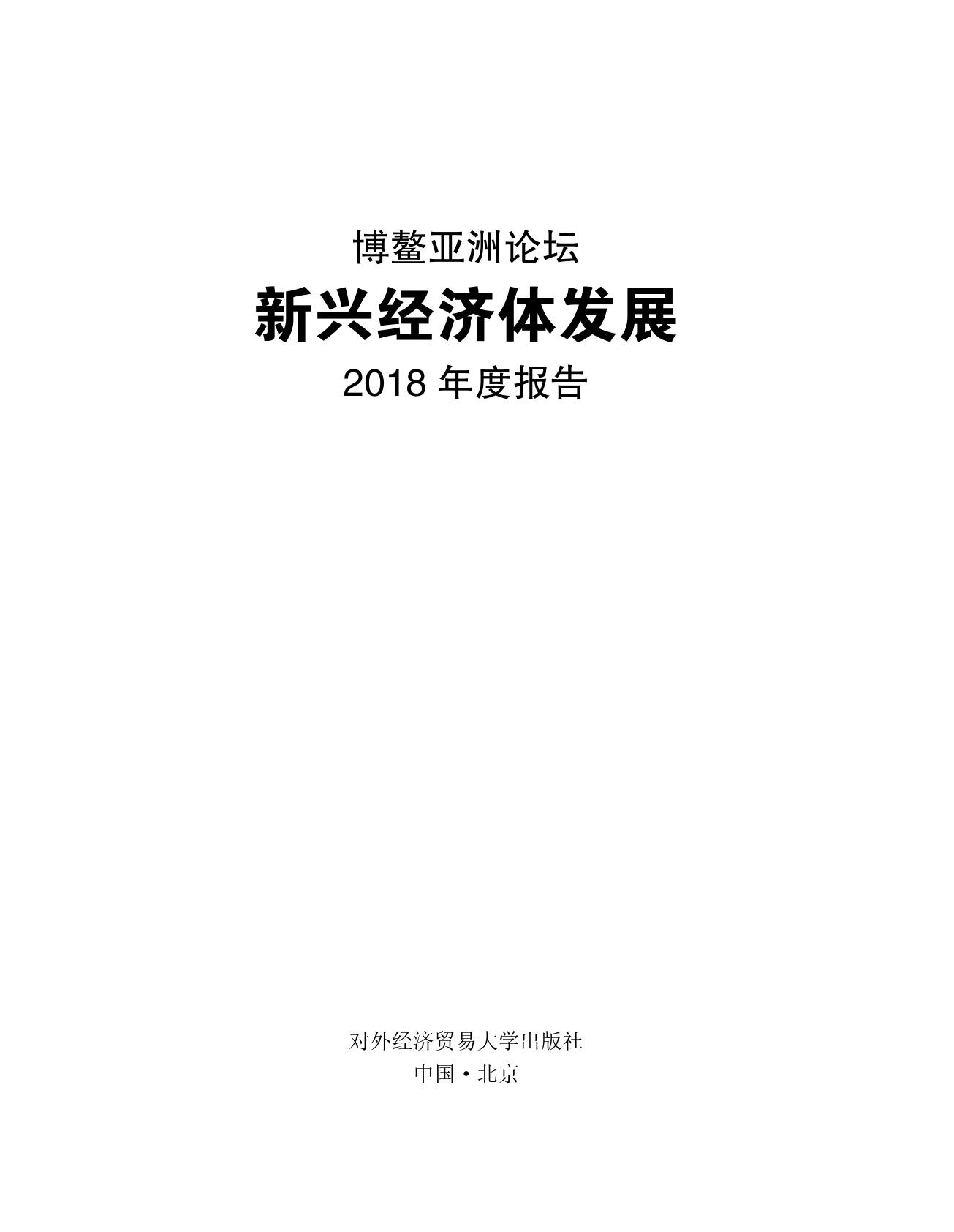 博鳌亚洲论坛:2018年度新兴经济体发展报告