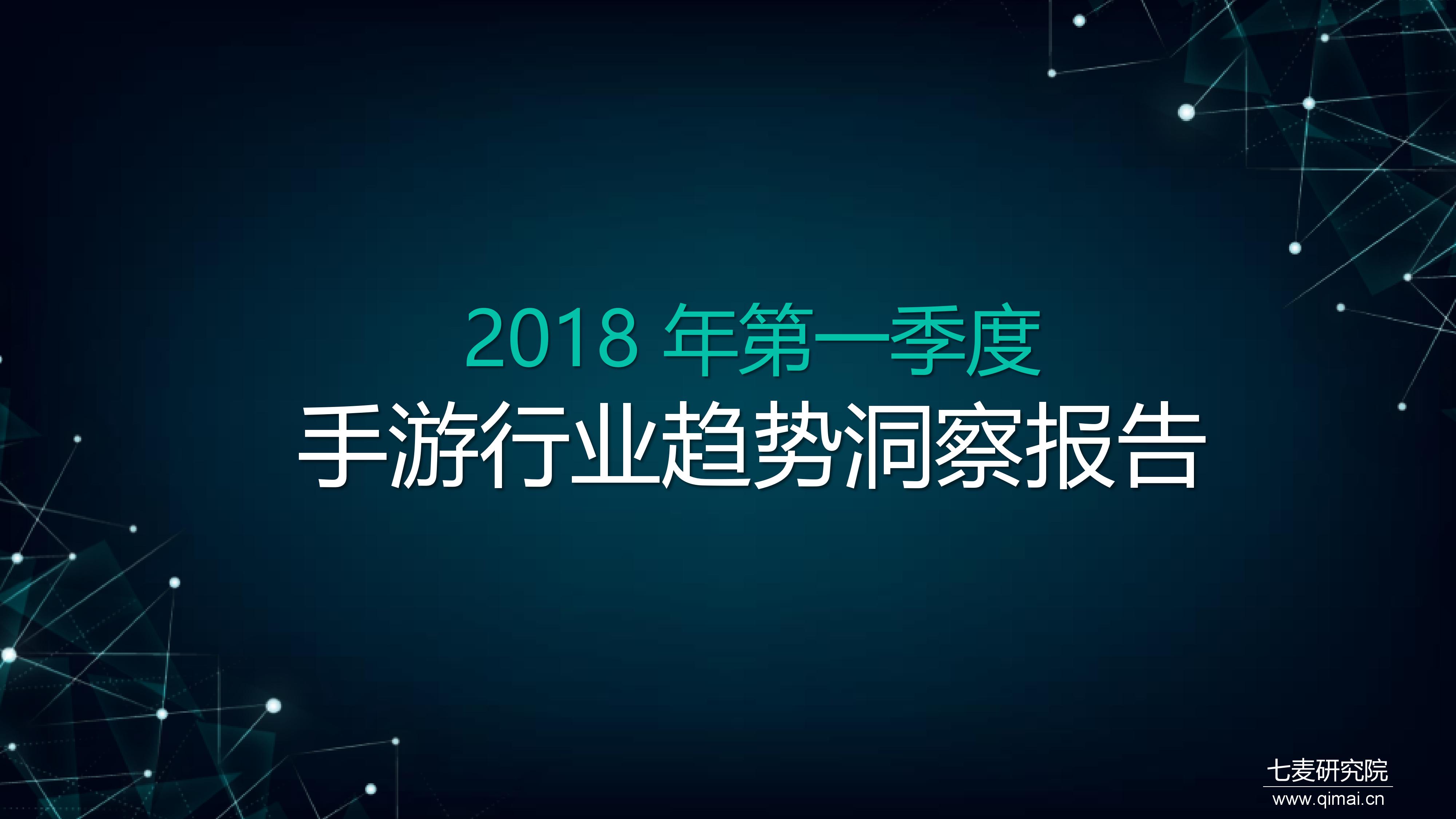 七麦数据:2018年Q1手游行业趋势洞察报告(附下载)