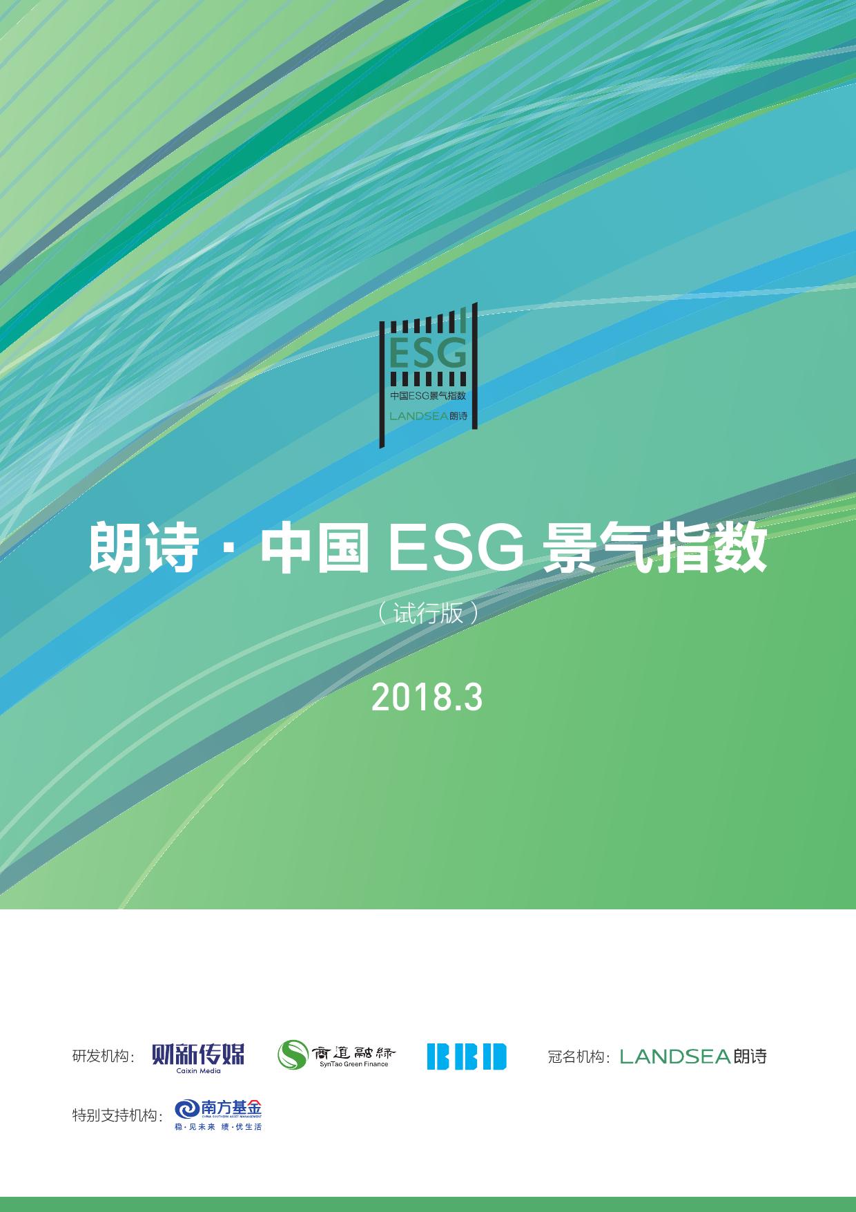 财新传媒:2018年3月中国ESG景气指数(附下载)