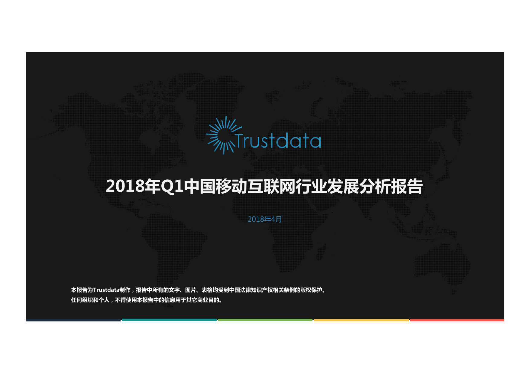Trustdata:2018年Q1中国移动互联网行业发展分析报告(附下载)