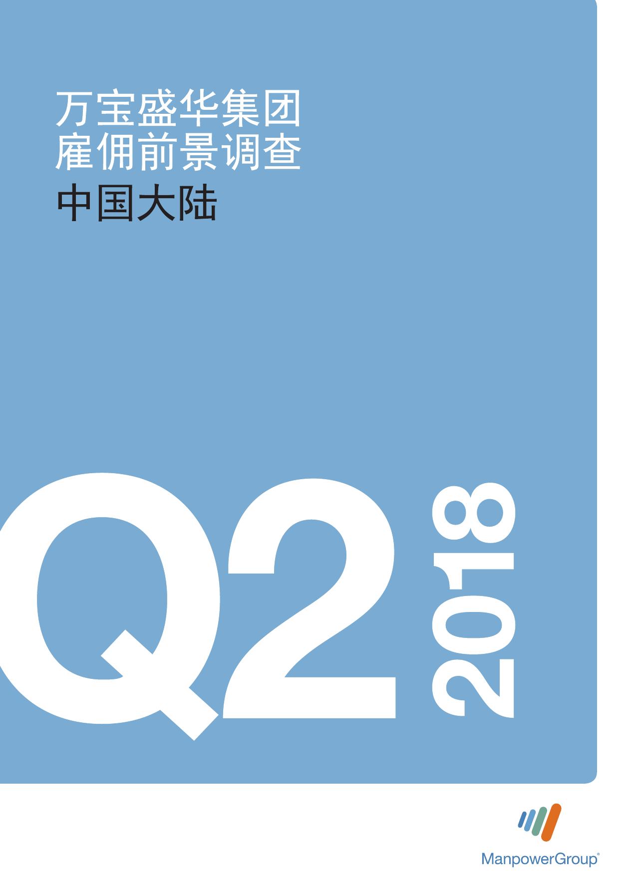 万宝盛华:2018年Q2雇佣前景调查报告(附下载)
