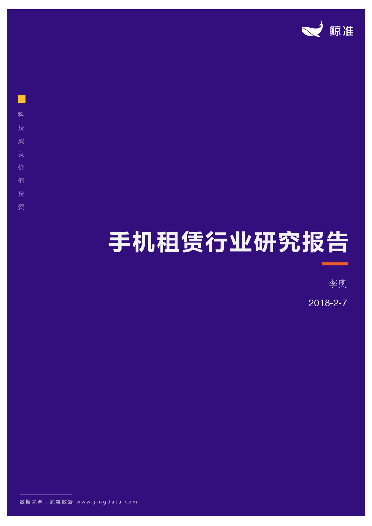 鲸准研究院:2018手机租赁行业研究报告(附下载)
