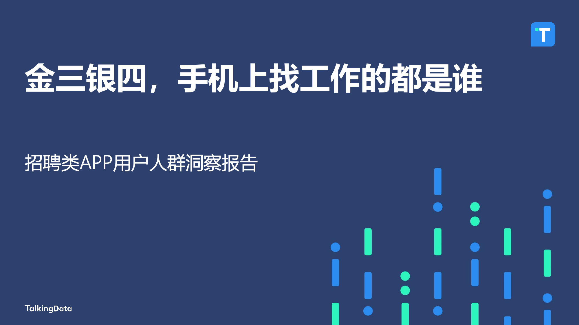 TalkingData:2018招聘类APP用户人群洞察报告(附下载)
