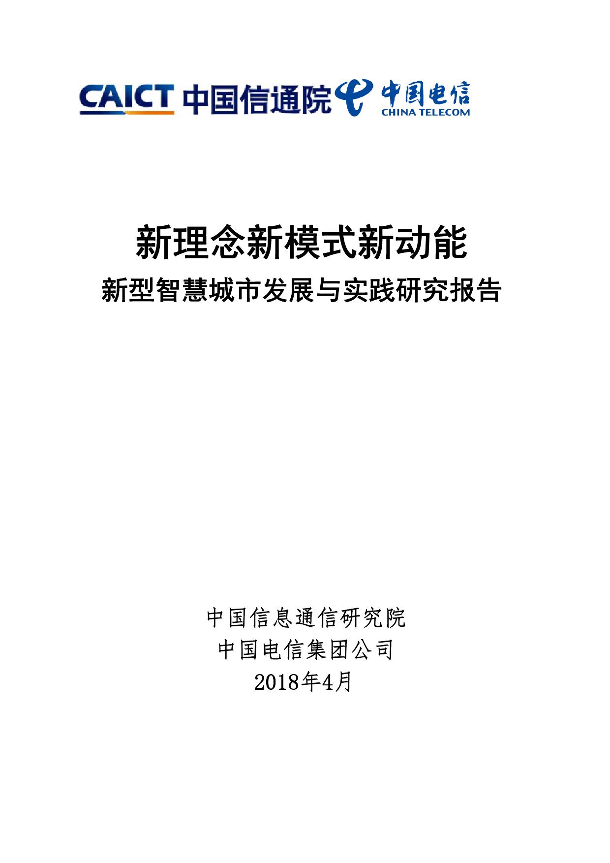 中国信通院:2018新型智慧城市发展与实践研究报告(附下载)