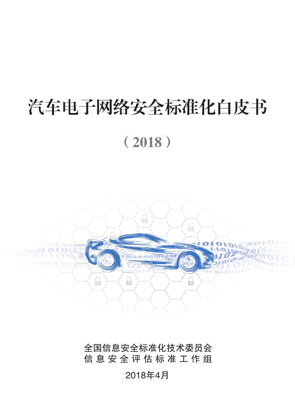 中国电子技术标准化研究院:2018汽车电子网络安全标准化白皮书(附下载)