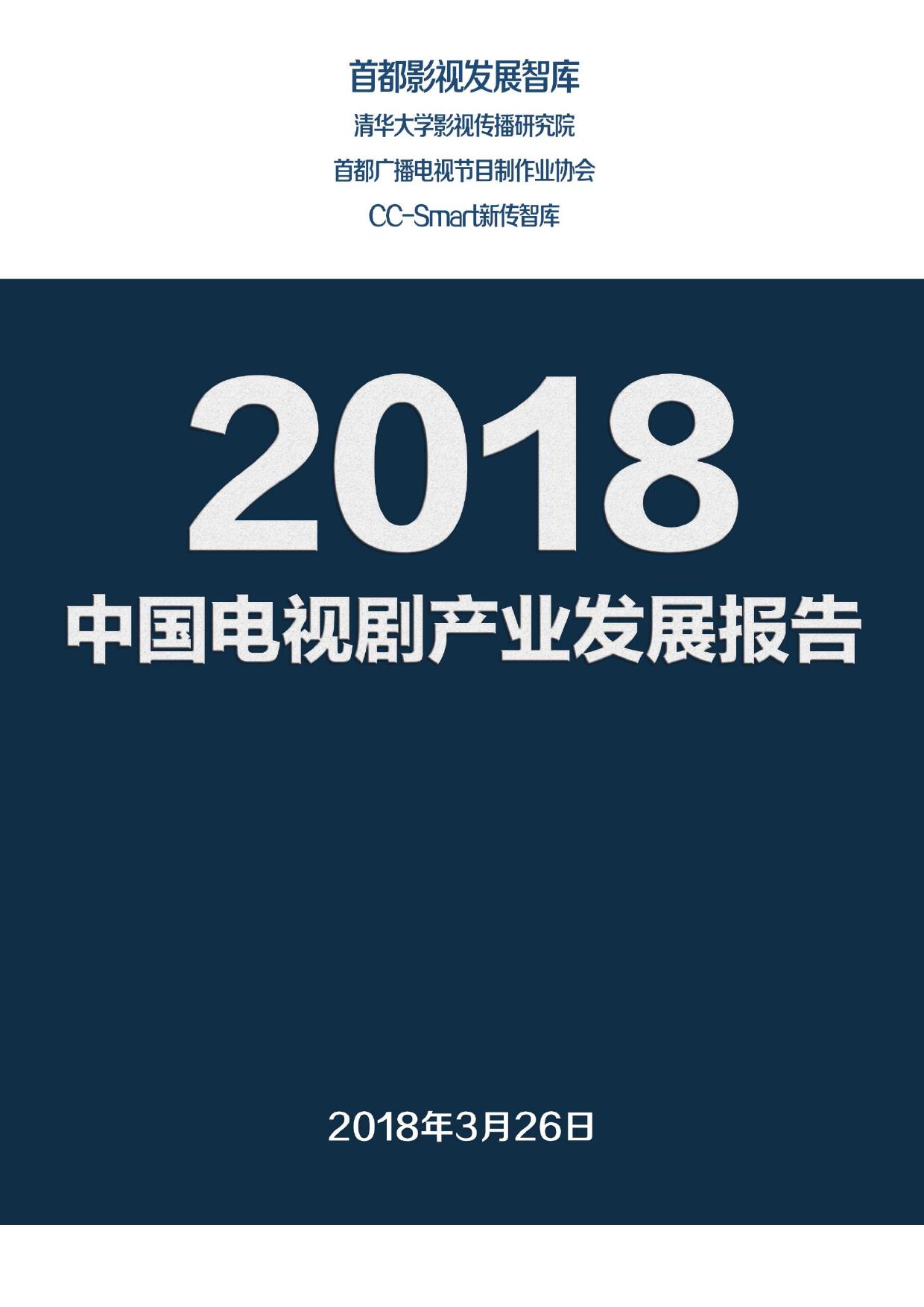 首都影视发展智库:2018中国电视剧产业报告(附下载)