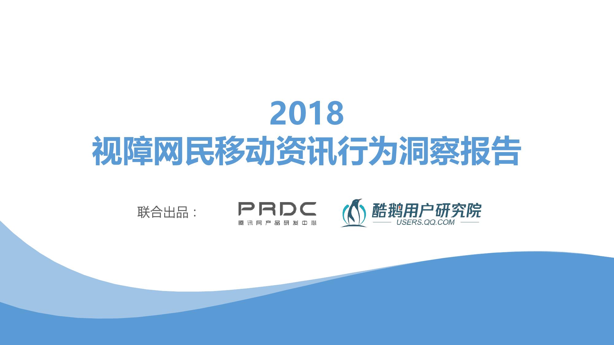酷鹅用户研究院:2018视障网民移动资讯行为洞察报告(附下载)