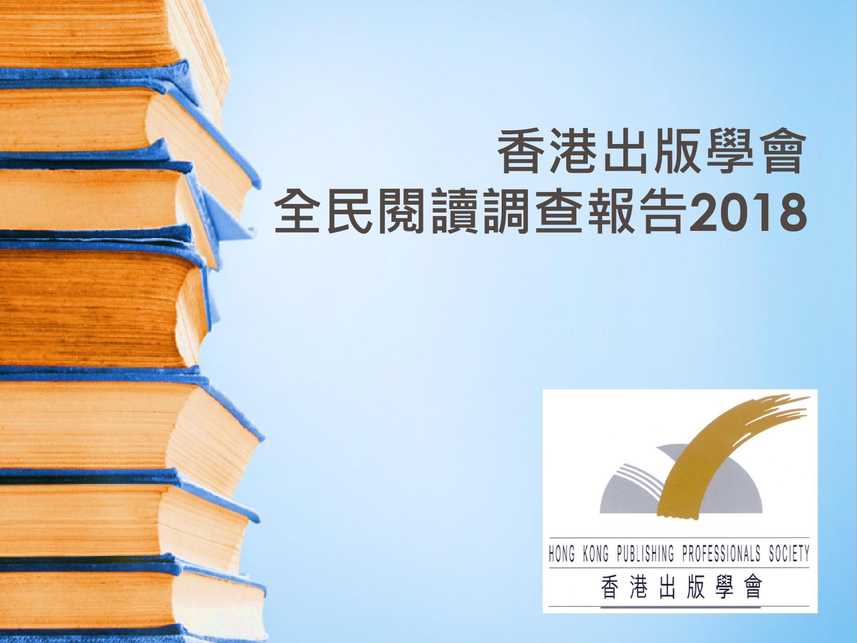 香港出版学会:2018香港全民阅读调查报告