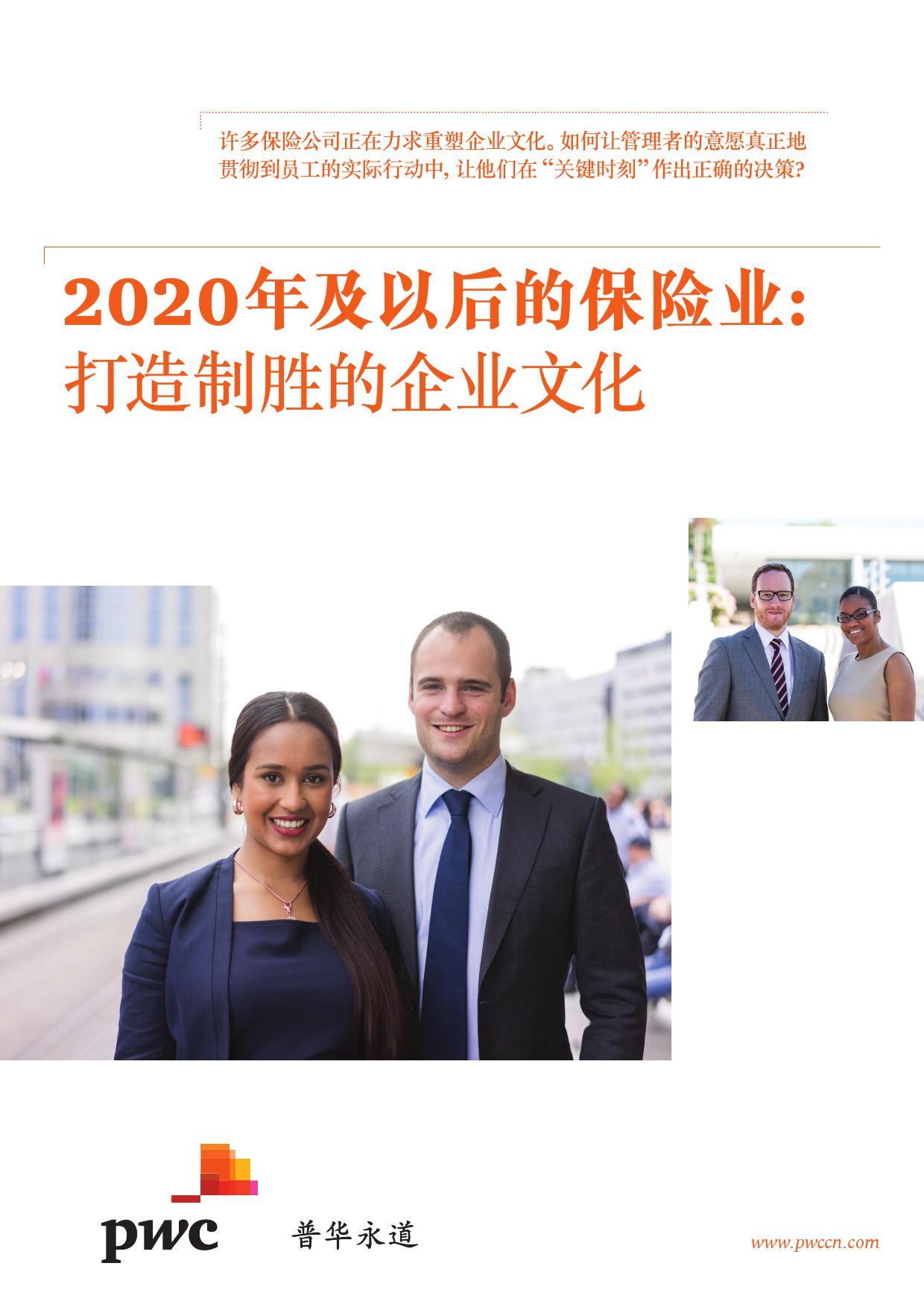 2020年以后的保险业:打造制胜的企业文化(附下载)