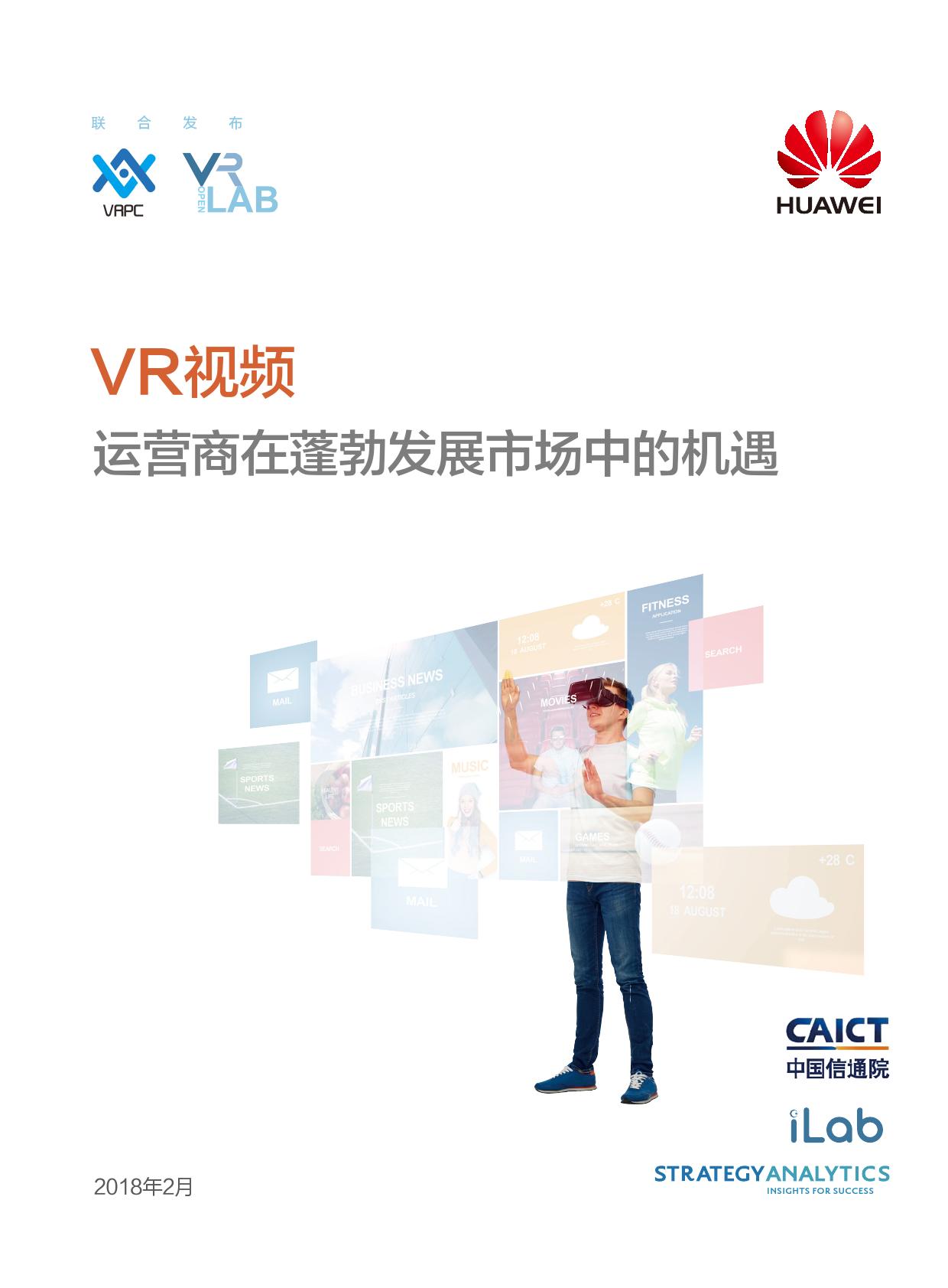 VR视频:运营商在蓬勃发展市场中的机遇(附下载)