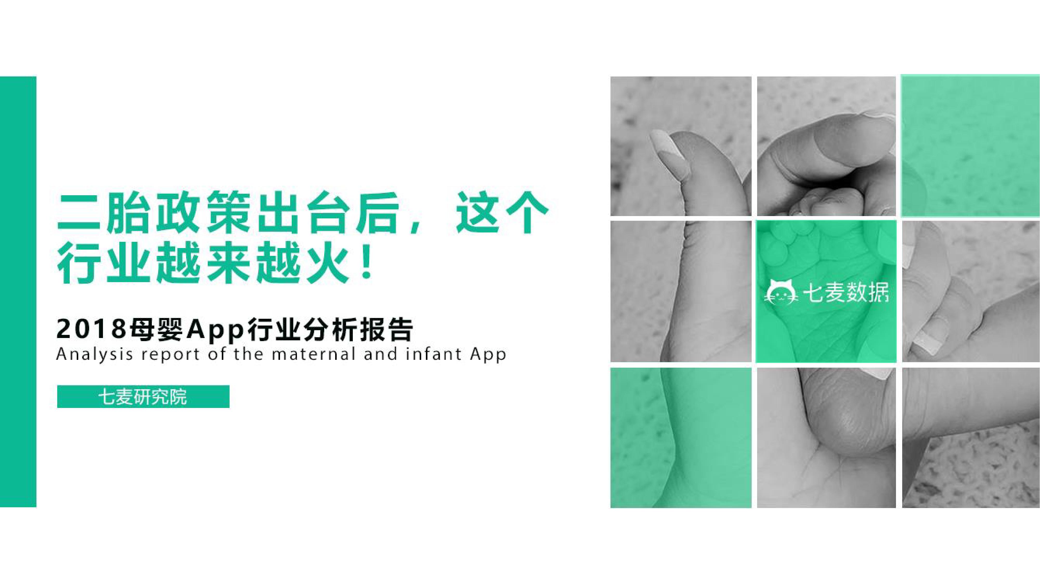 七麦数据:2018母婴App行业分析报告