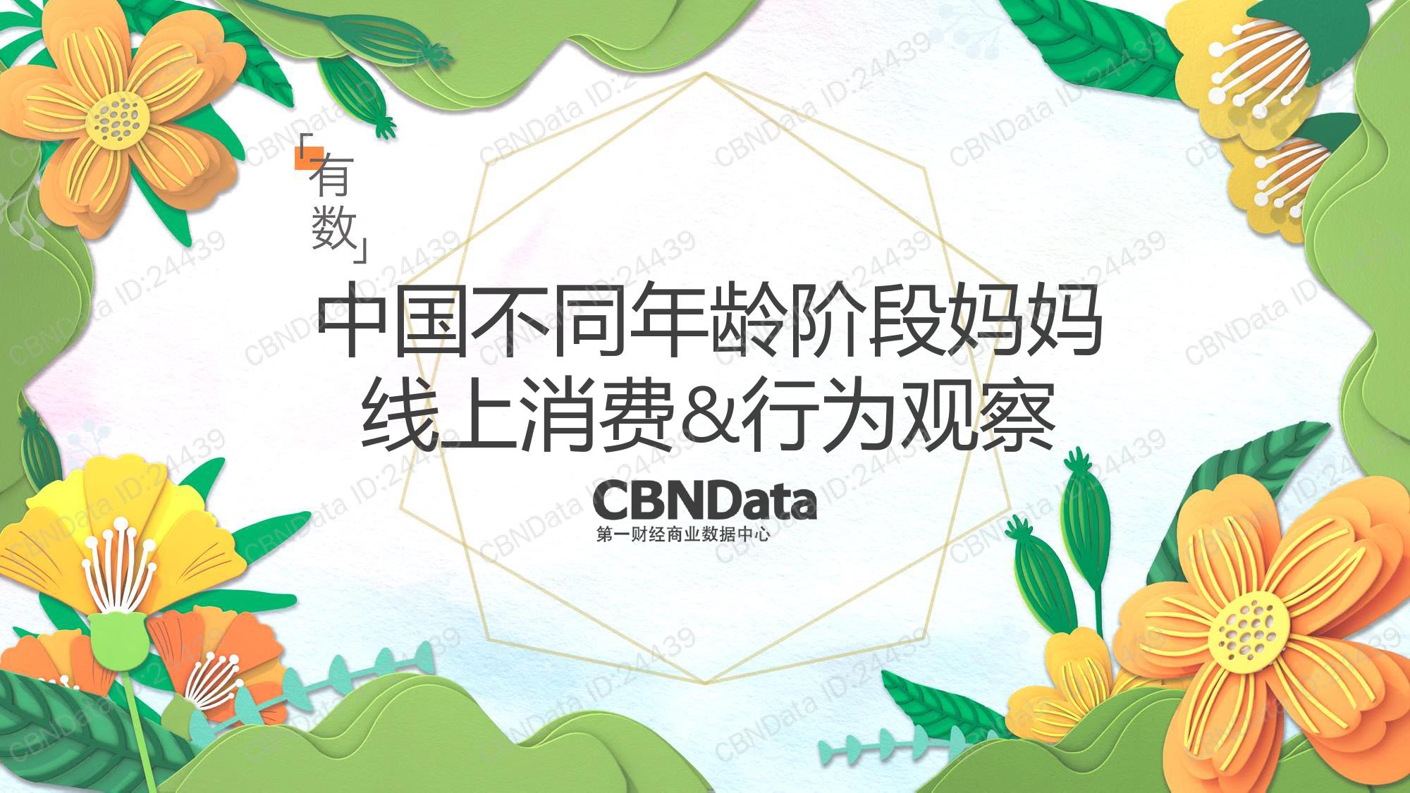 CBNData:2018中国不同年龄段妈妈线上消费&行为观察(附下载)