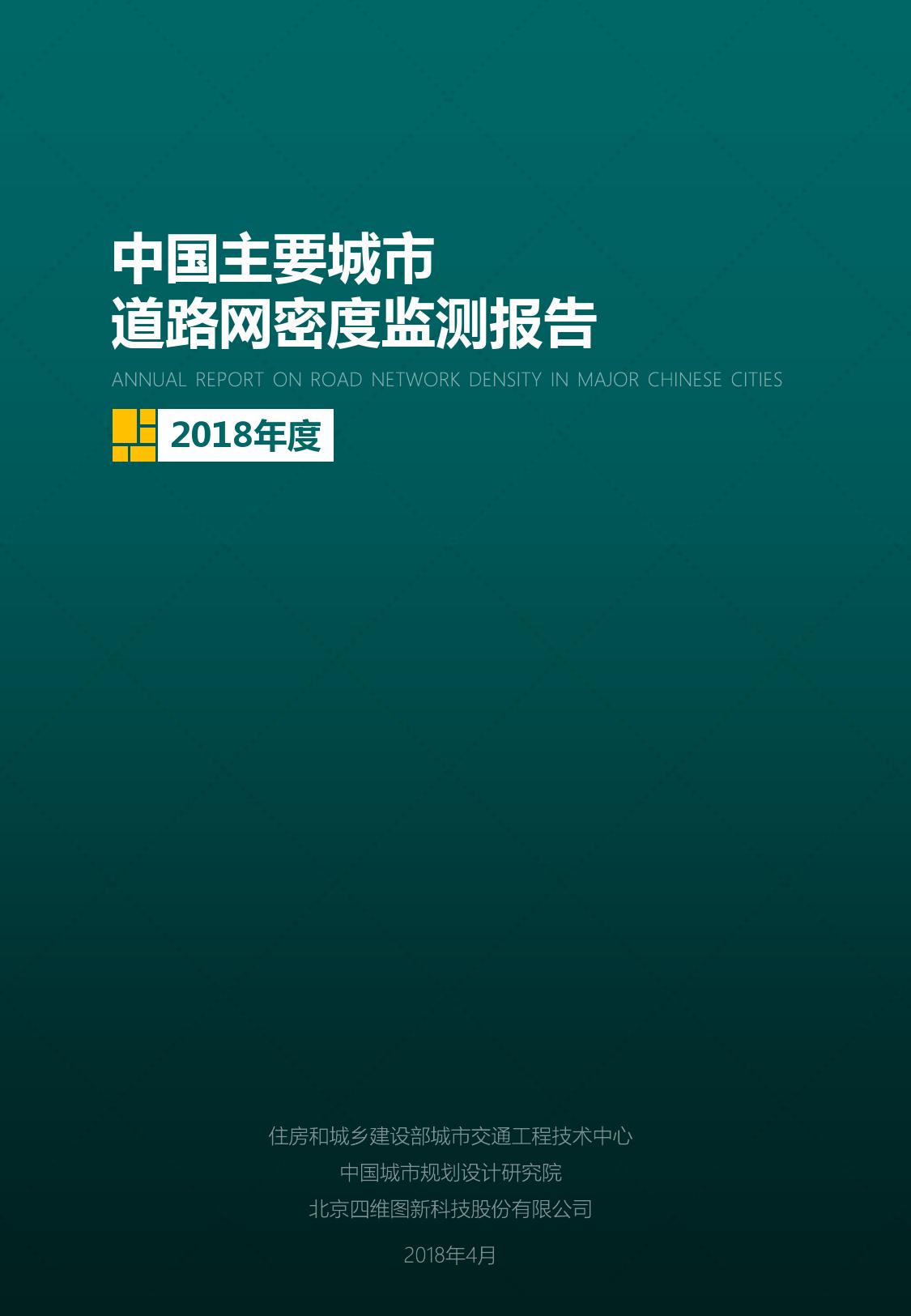 中规院交通院:中国主要城市道路网密度监测报告(附下载)