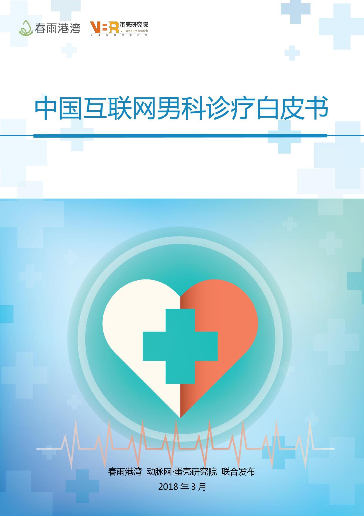 春雨港湾&蛋壳研究院:中国互联网男科诊疗白皮书(附下载)
