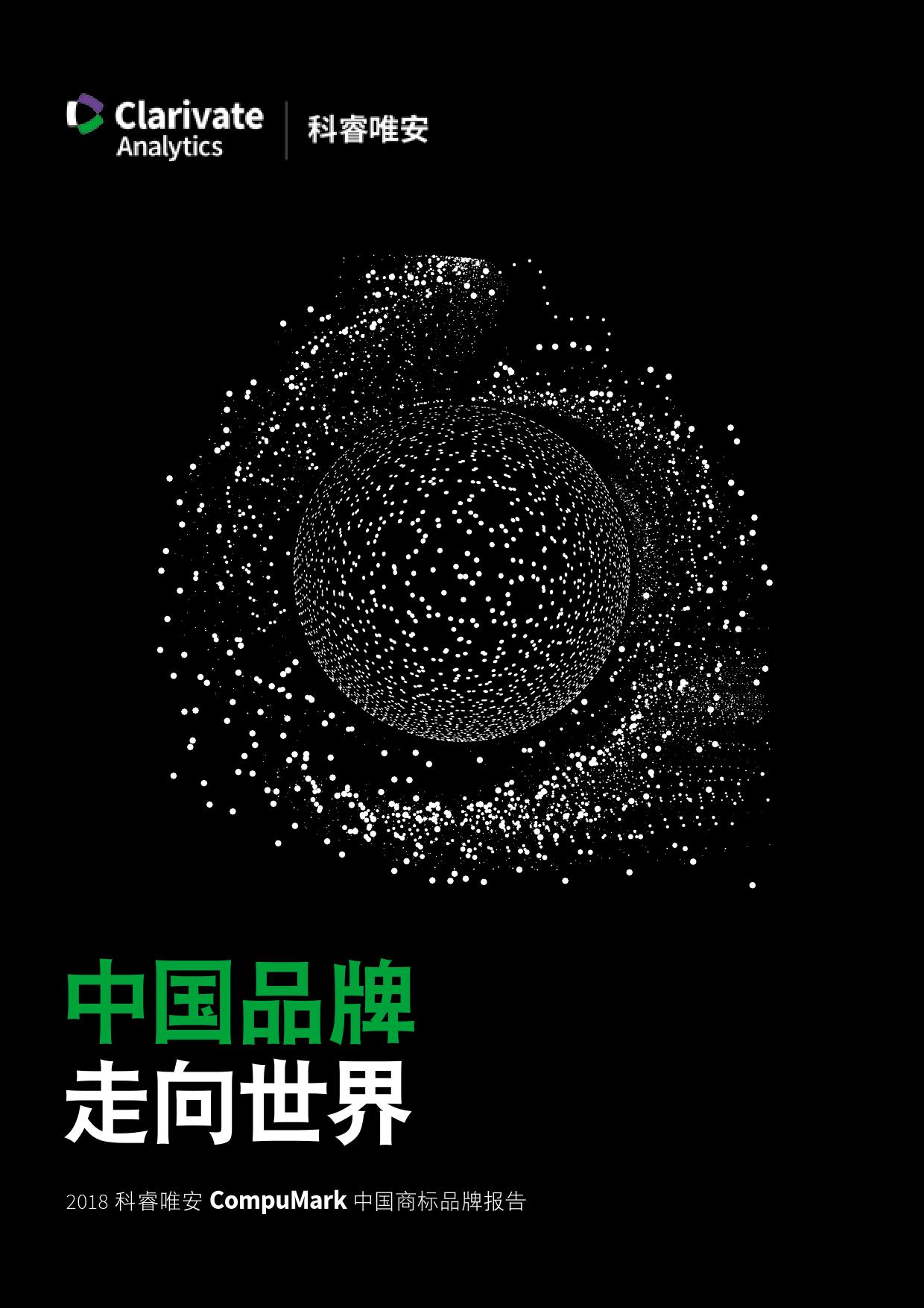 科睿唯安:中国品牌走向世界