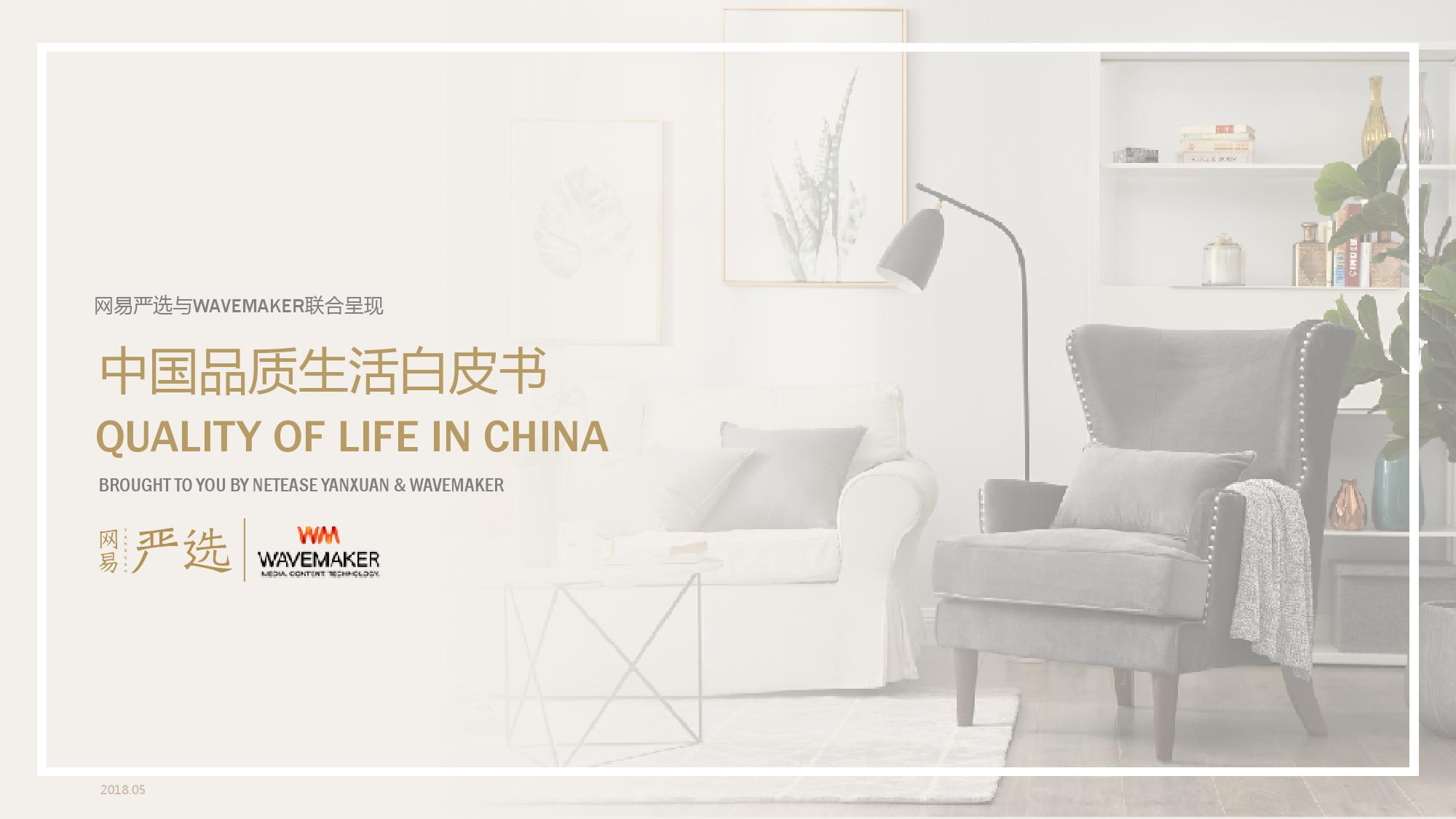 严选&WAVEMAKER:中国品质生活白皮书(附下载)