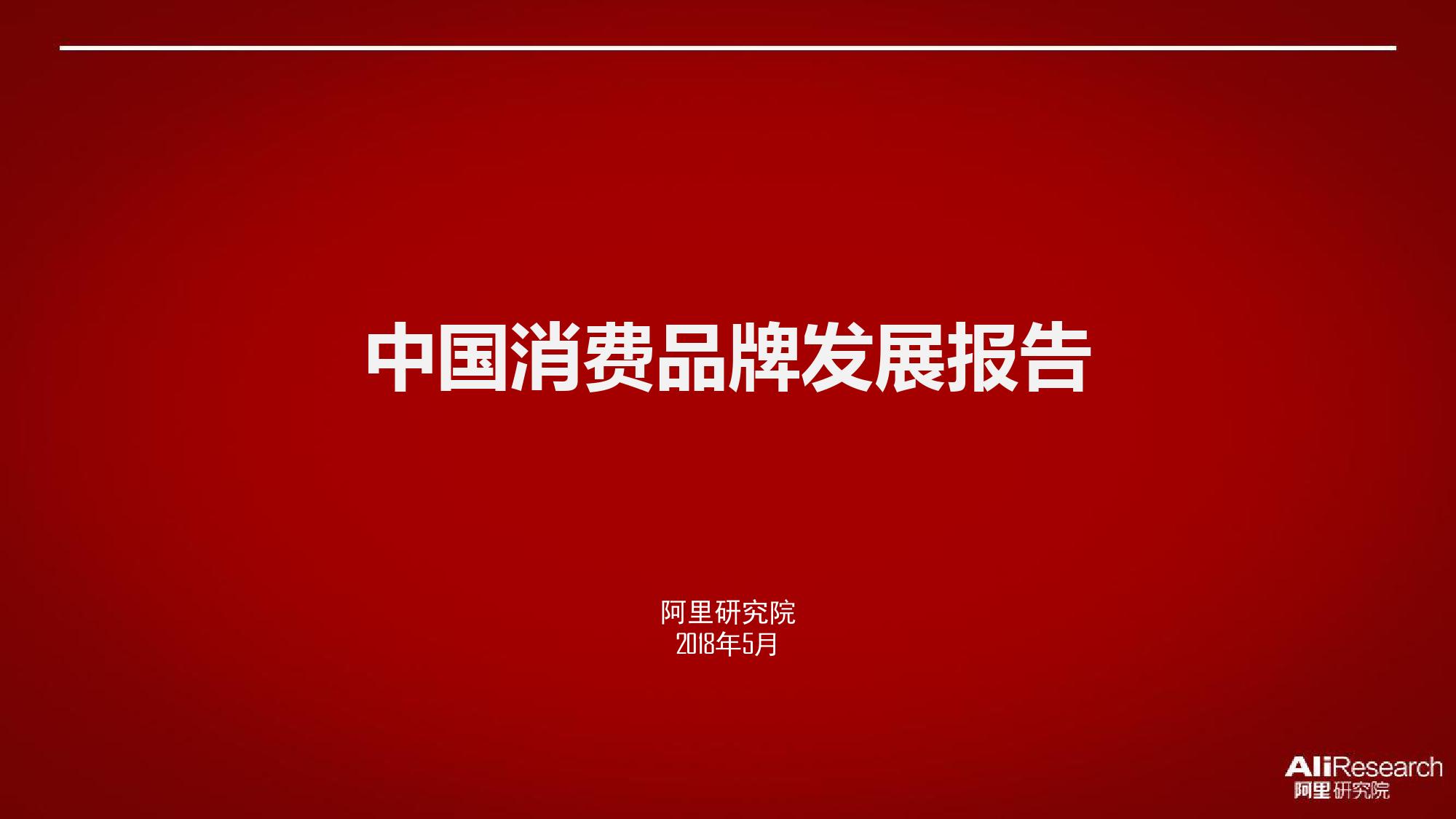 阿里研究院:中国消费品牌发展报告(附下载)