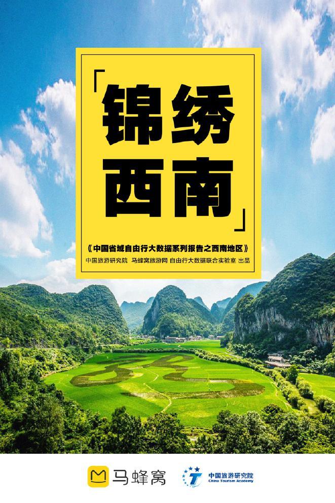 中国旅游研究院&马蜂窝:2018西南地区自由行大数据报告(附下载)