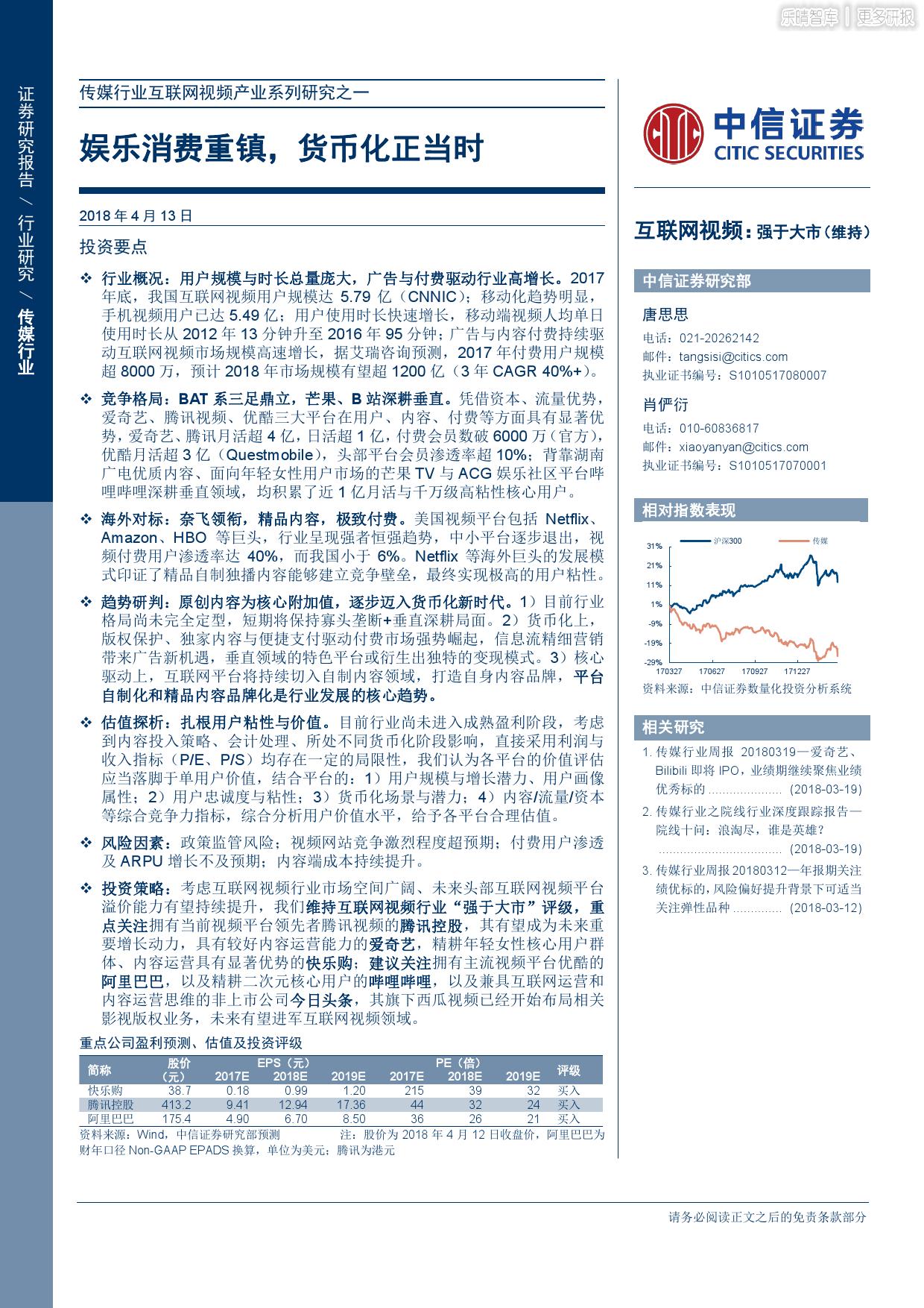 互联网视频产业系列研究:货币化正当时(附下载)