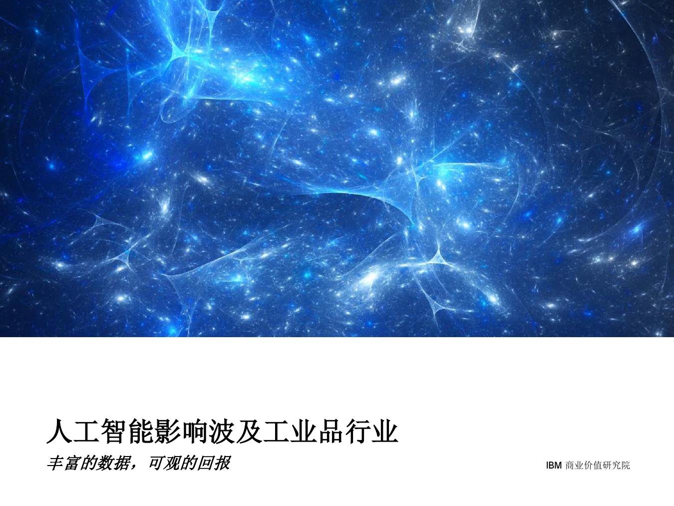 IBM:人工智能影响波及工业品行业(附下载)