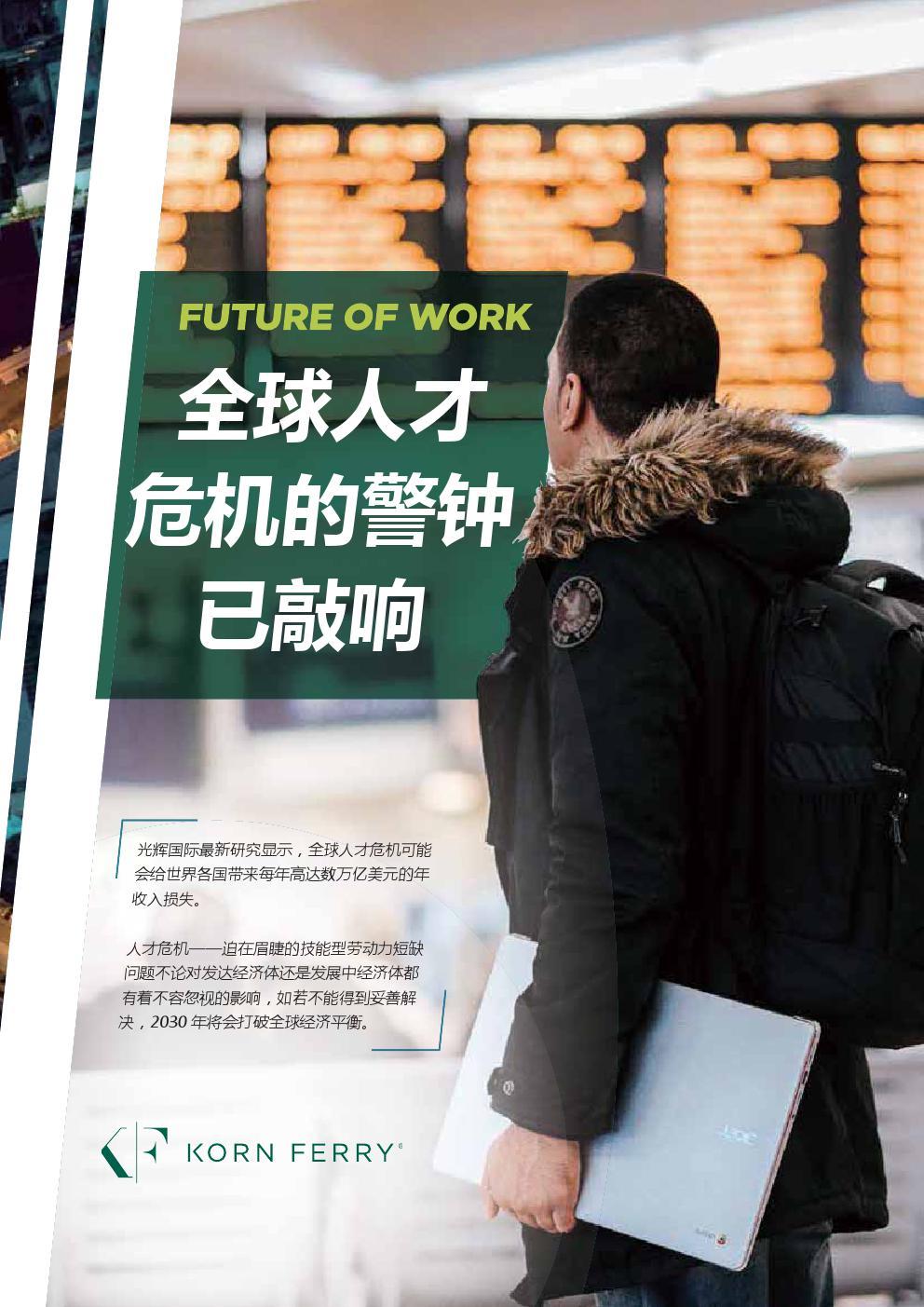 光辉国际:全球人才危机的警钟已经敲响(附报告下载)