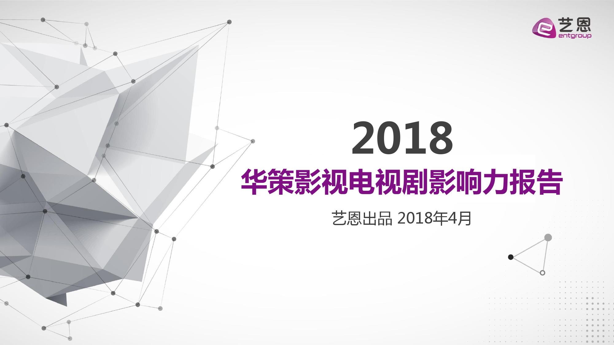 艺恩&华策:华策影视电视剧影响力报告(附下载)