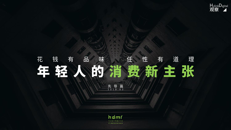 HDMR:年轻人的消费新主张(附下载)