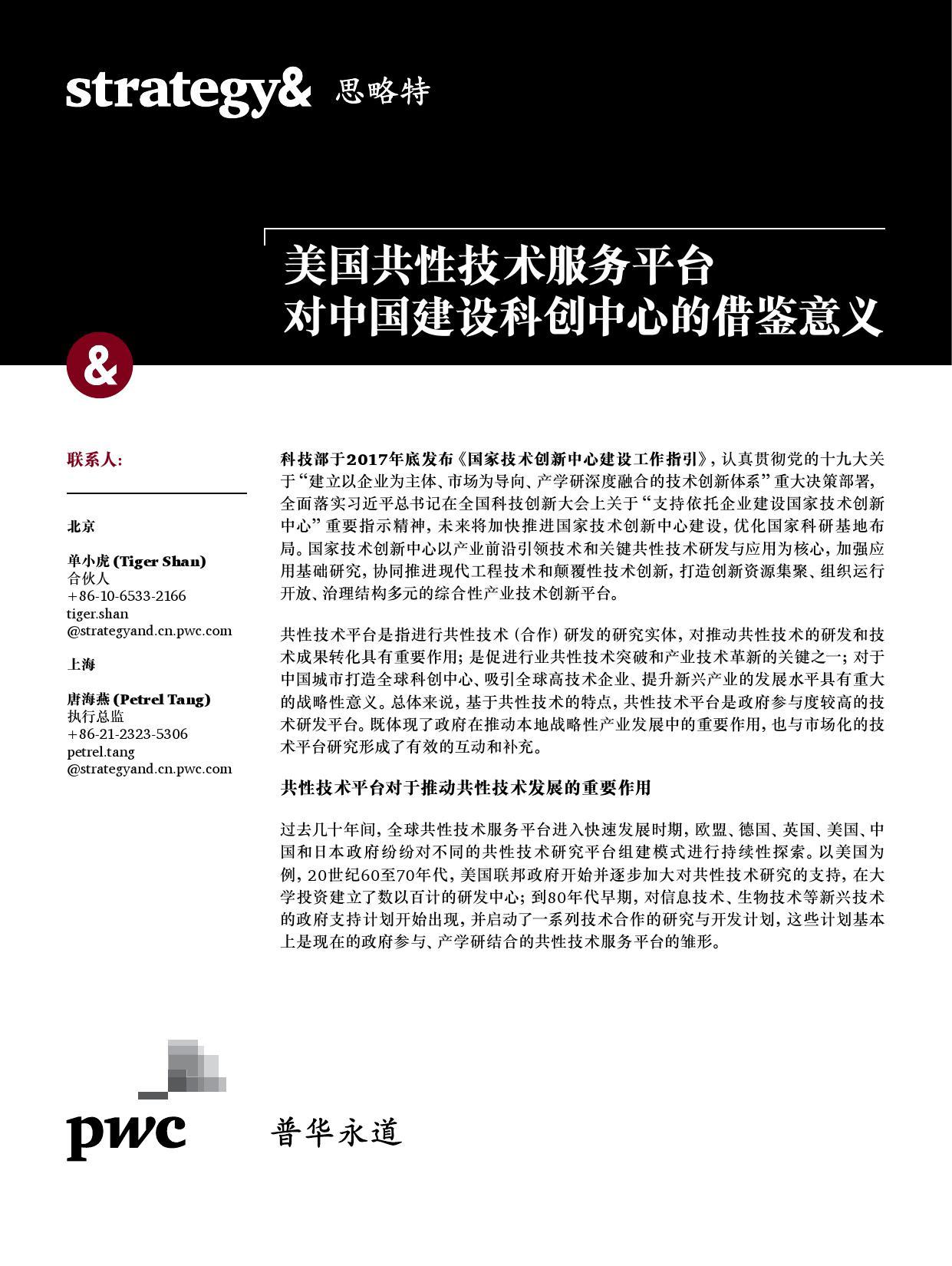 思略特:美国共性技术服务平台对中国建设科创中心的借鉴意义(附下载)