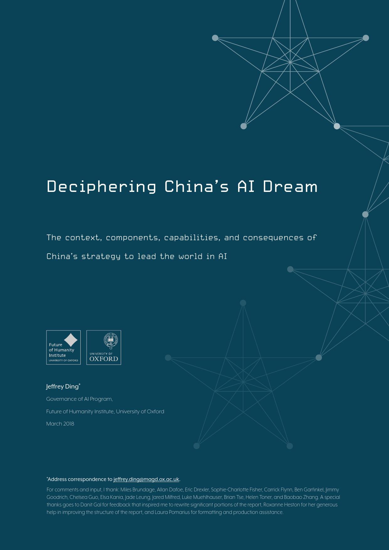 解密中国AI梦