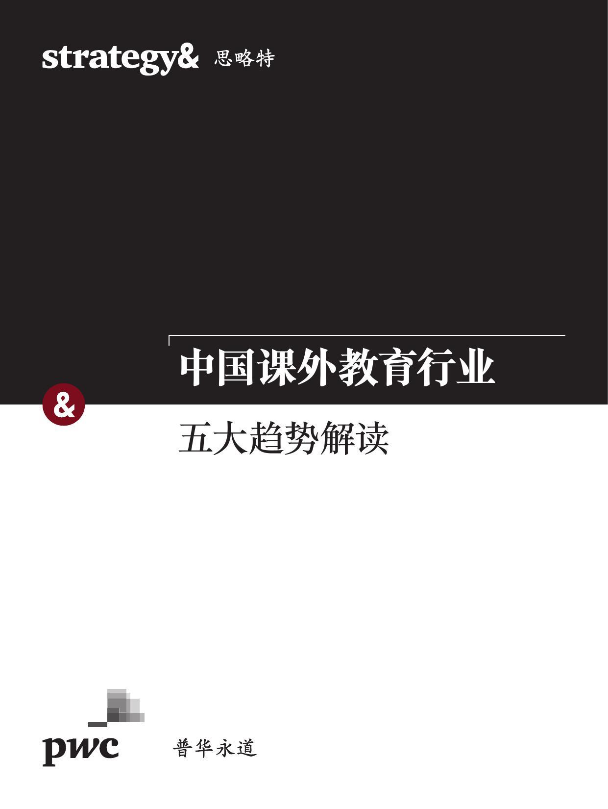 中国课外教育行业:五大趋势解读(附下载)