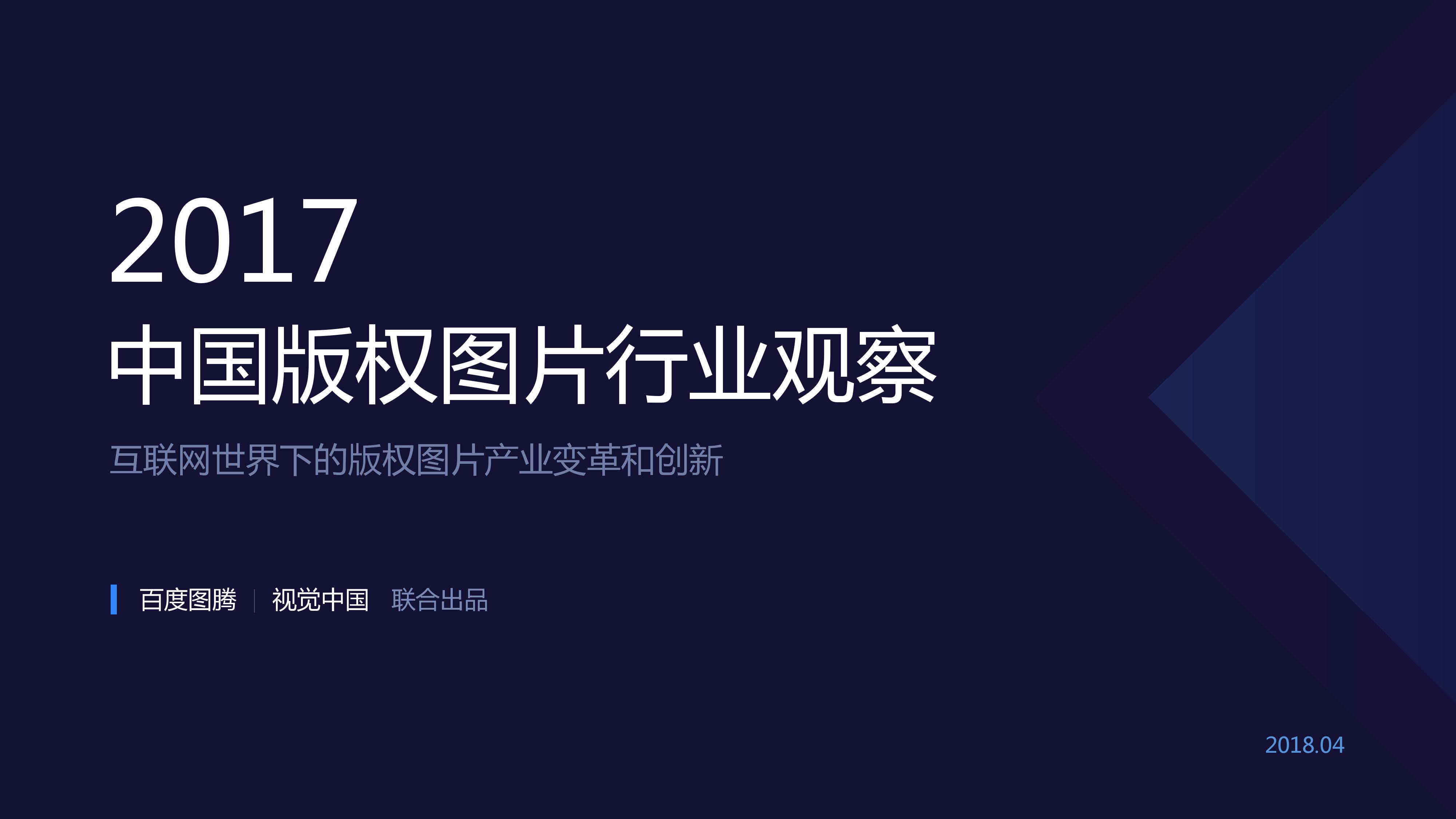 百度图腾&视觉中国:2017中国版权图片行业观察