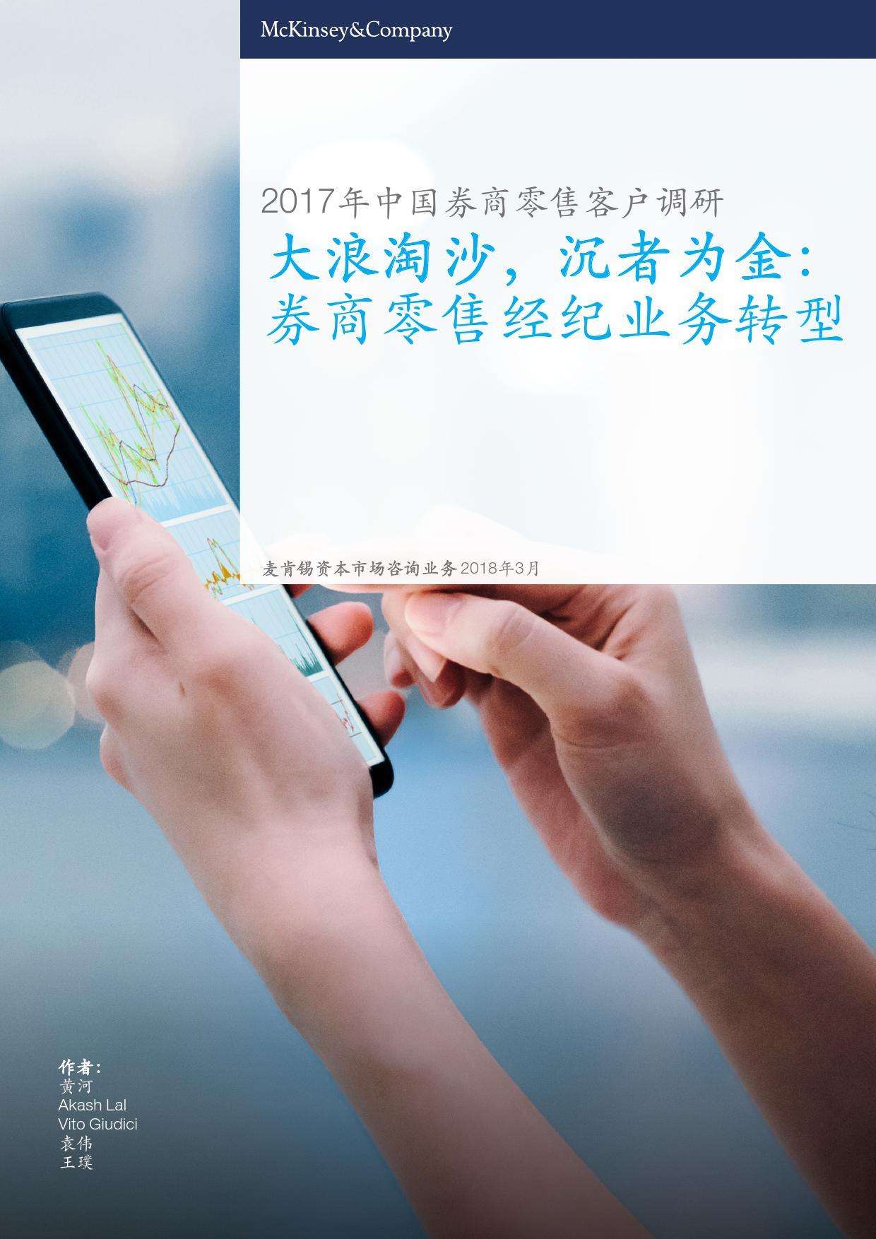 麦肯锡:2017年中国券商零售客户调研报告(附下载)