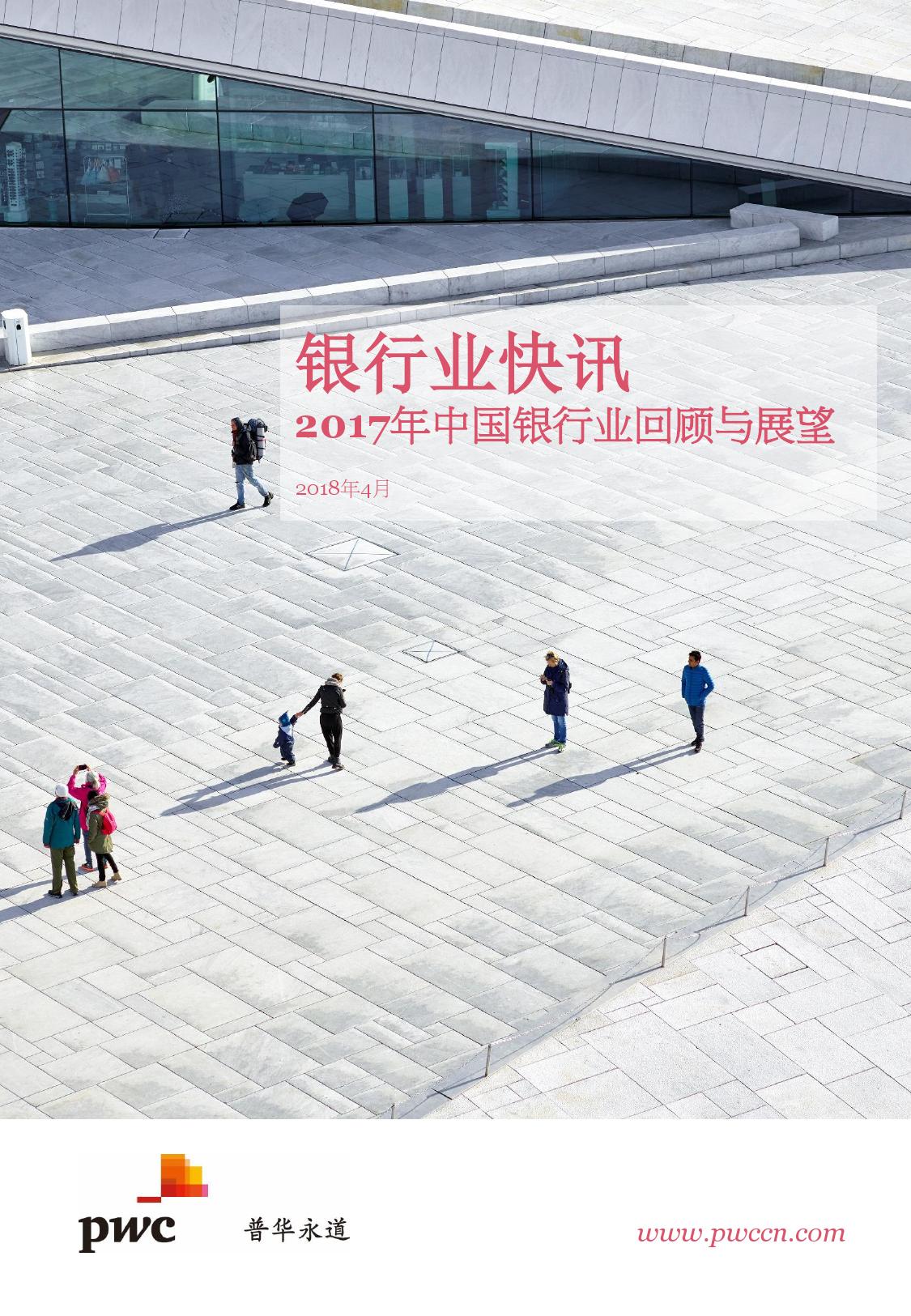 普华永道:2017年中国银行业回顾与展望(附下载)
