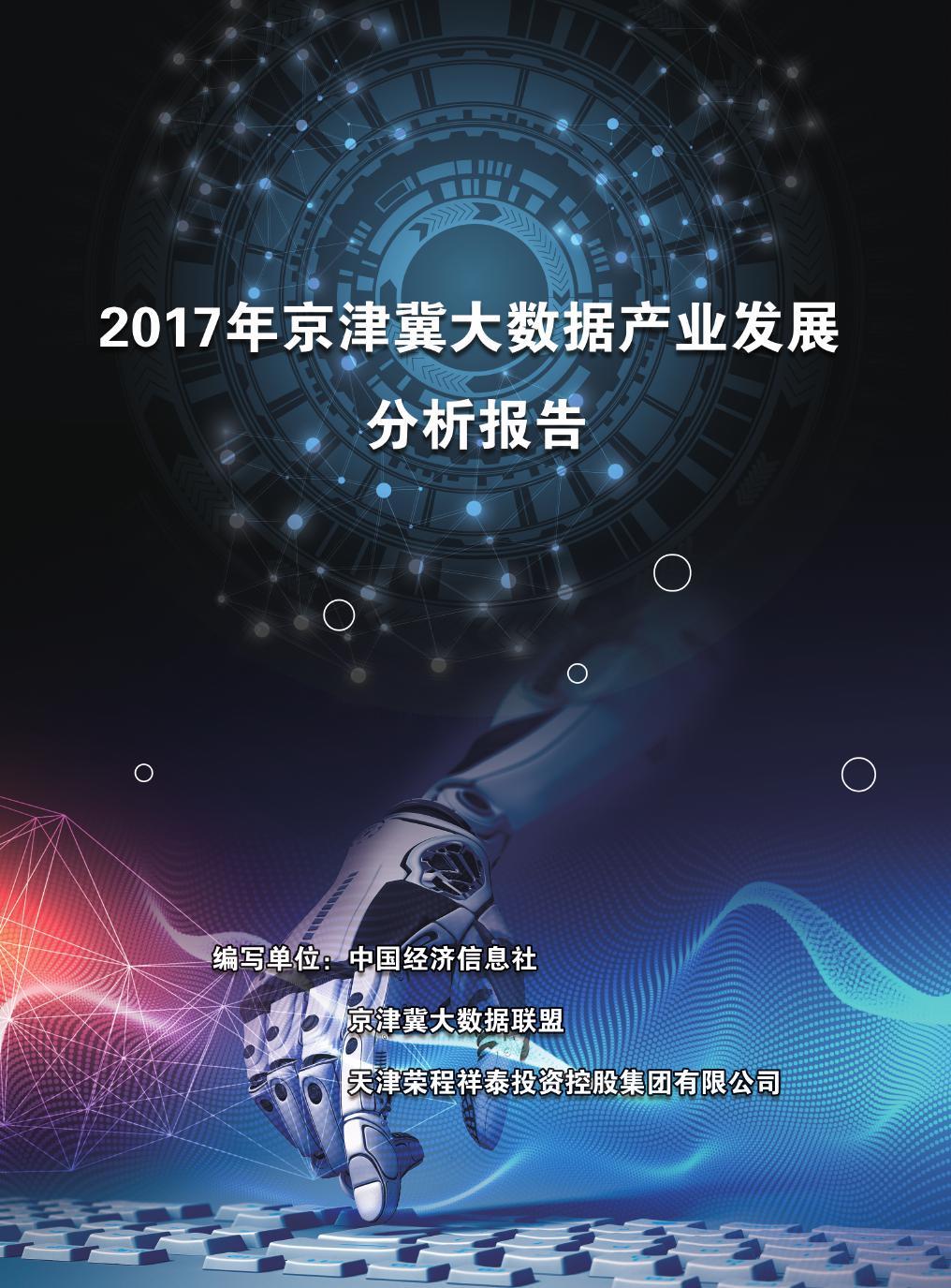 2017年京津冀大数据产业发展分析报告