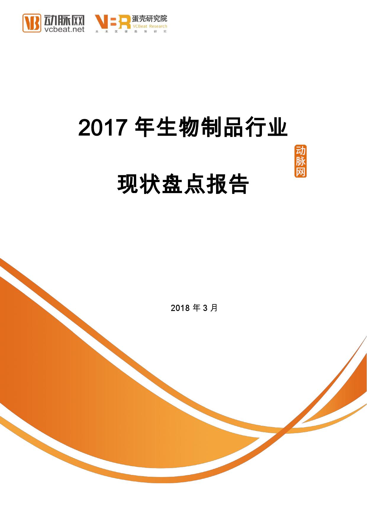 VBR:2017年生物制品行业现状盘点报告(附下载)