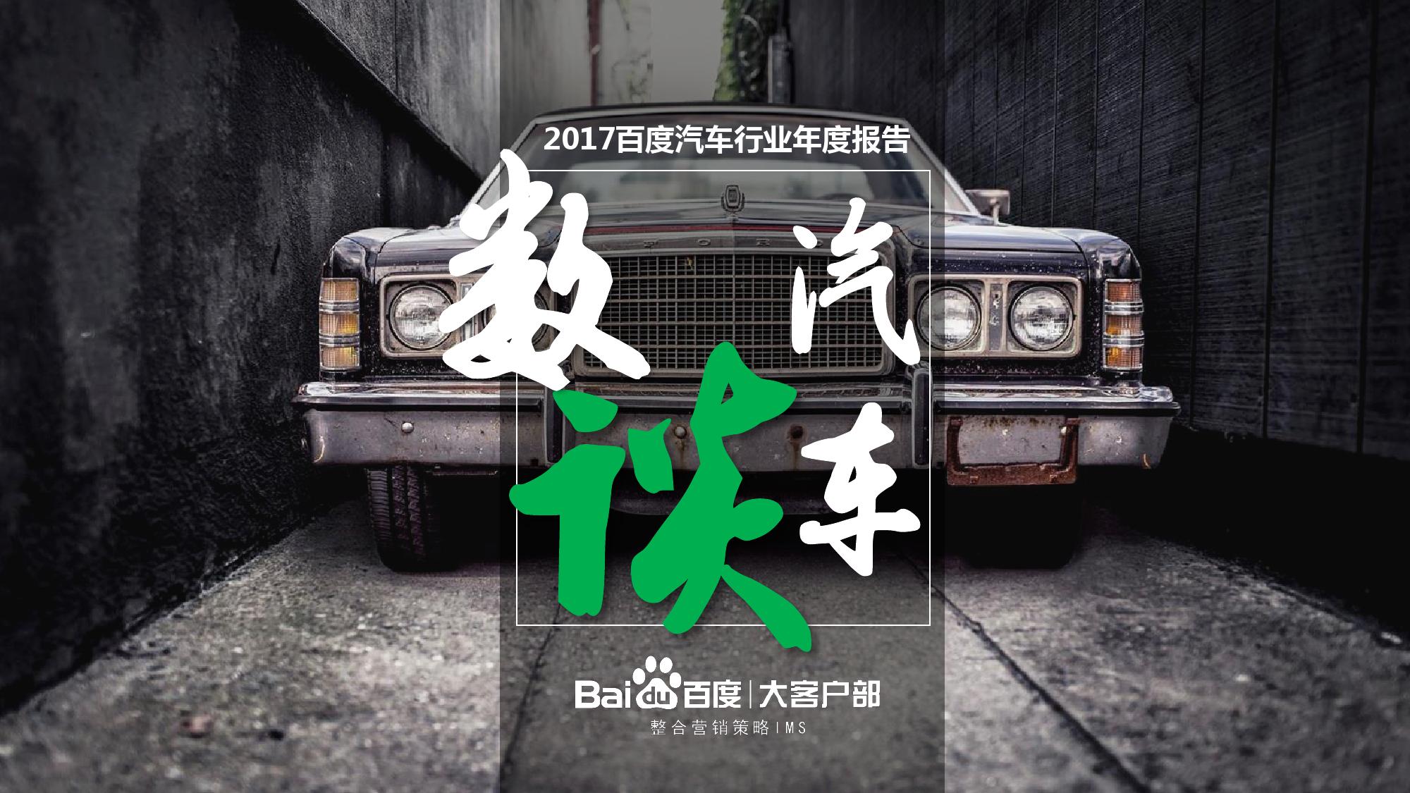 百度:2017年汽车行业年度报告(附下载)
