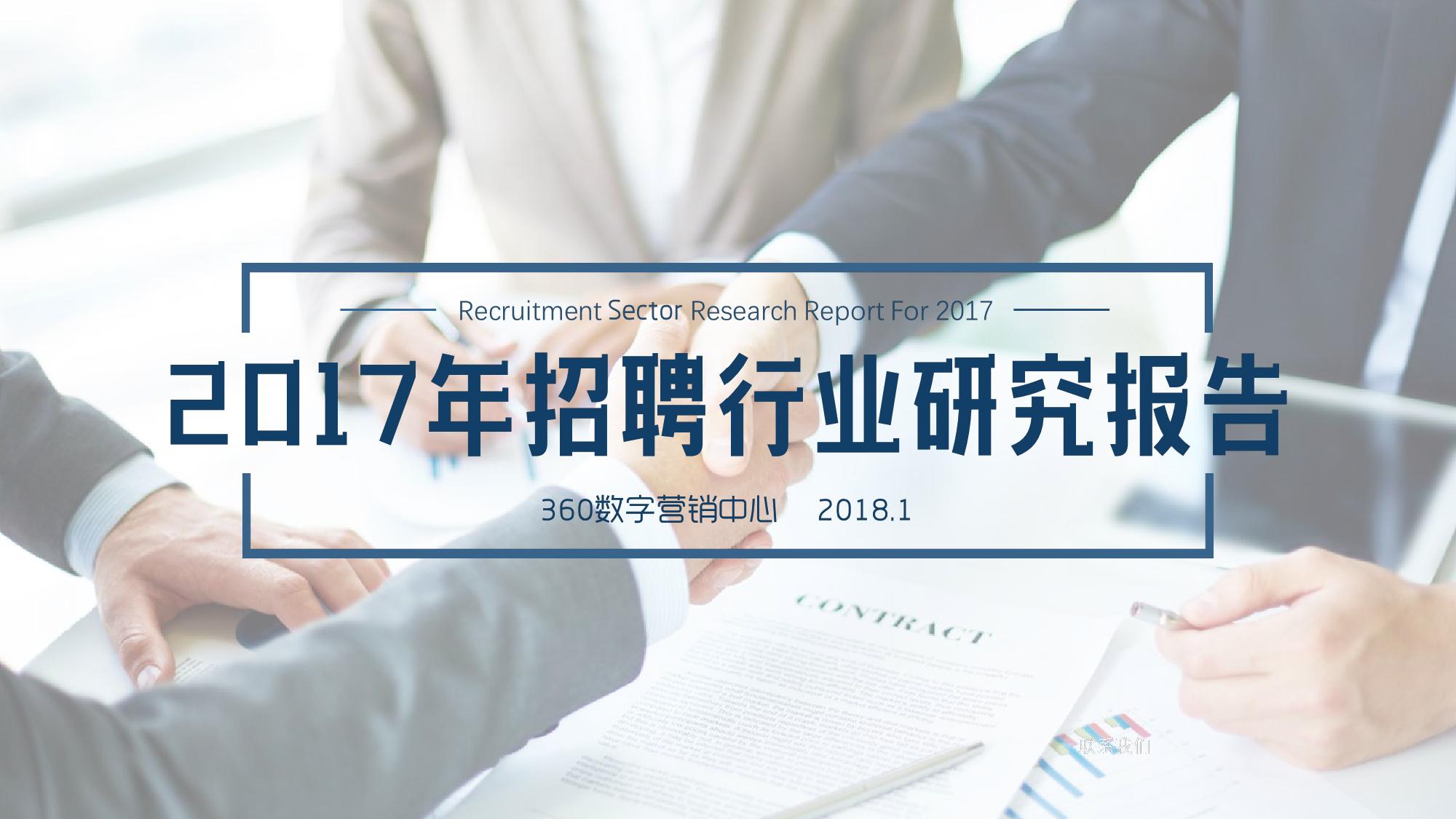 360:2017招聘行业研究报告(附下载)