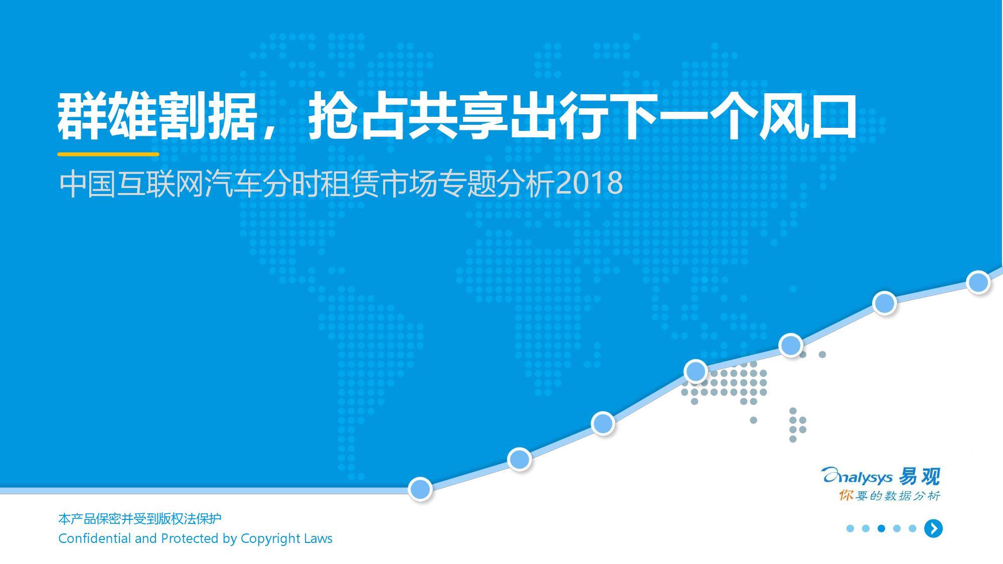易观:2018中国互联网汽车分时租赁市场专题分析(附下载)