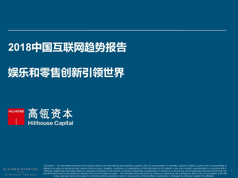 高瓴资本:2018中国互联网趋势报告(附下载)