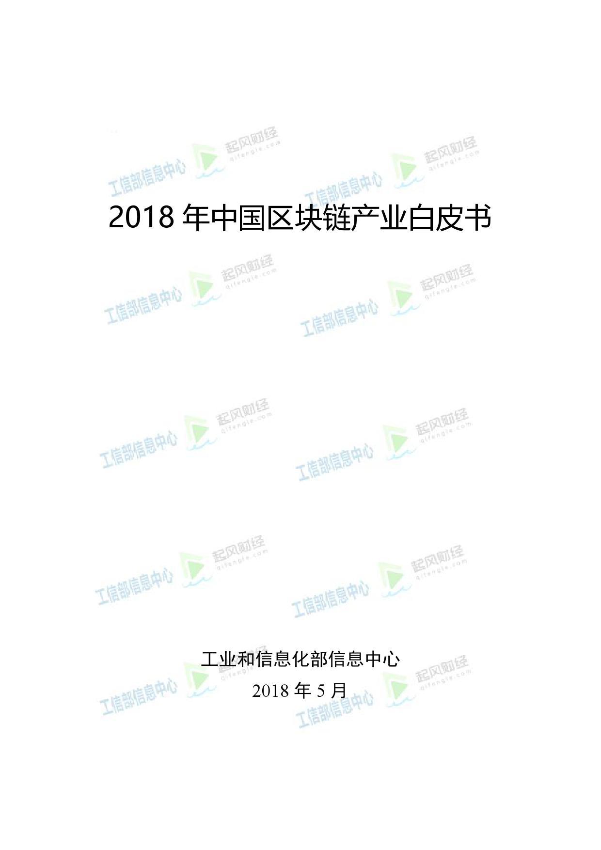 工信部:2018中国区块链产业白皮书(附下载)