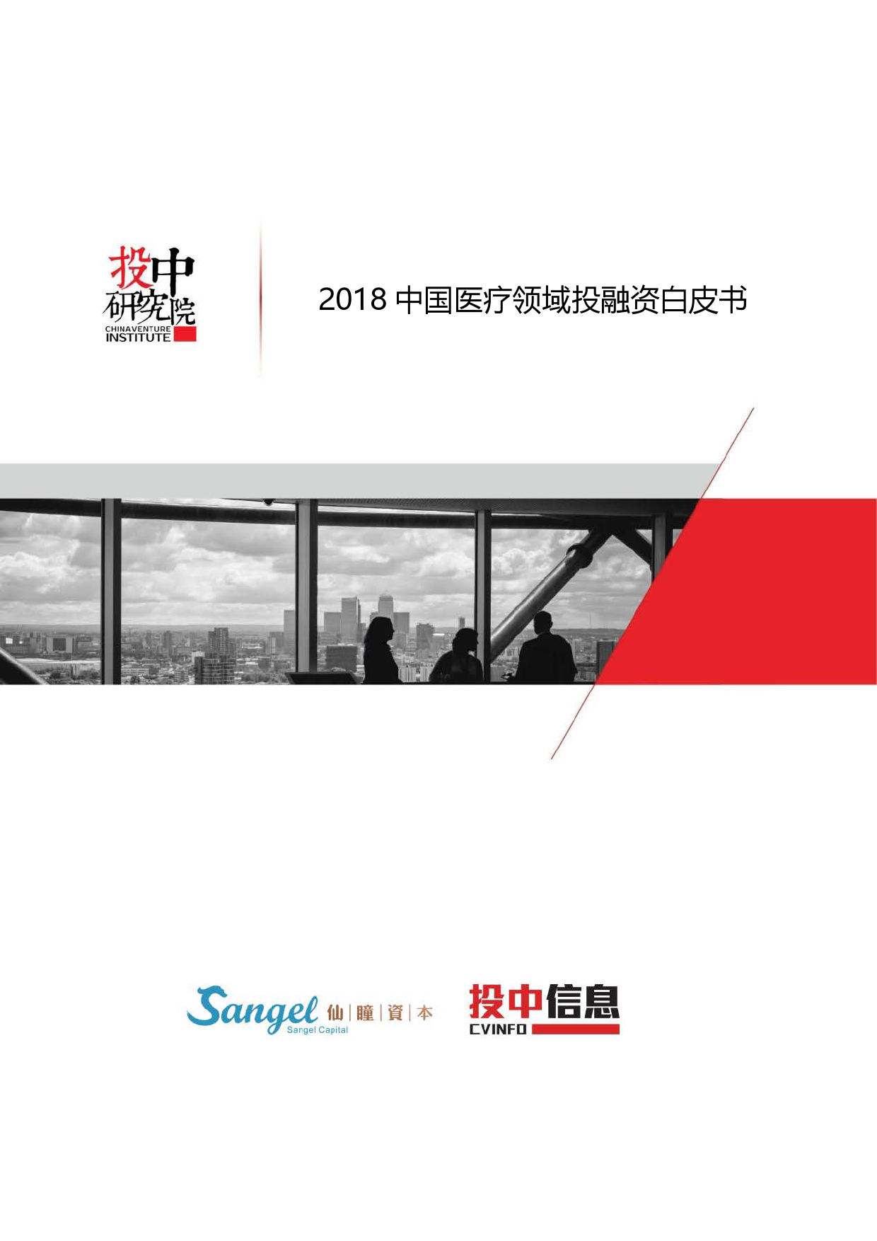 仙瞳资本&投中统计:2018中国医疗领域投融资白皮书(附下载)