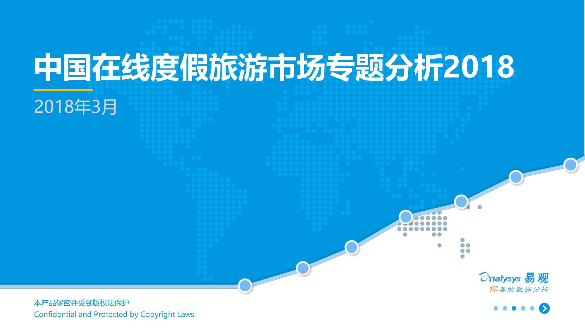 易观:2018中国在线度假旅游市场专题分析(附下载)